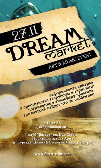 Dream Market vol.03 - 27 ноября 2010